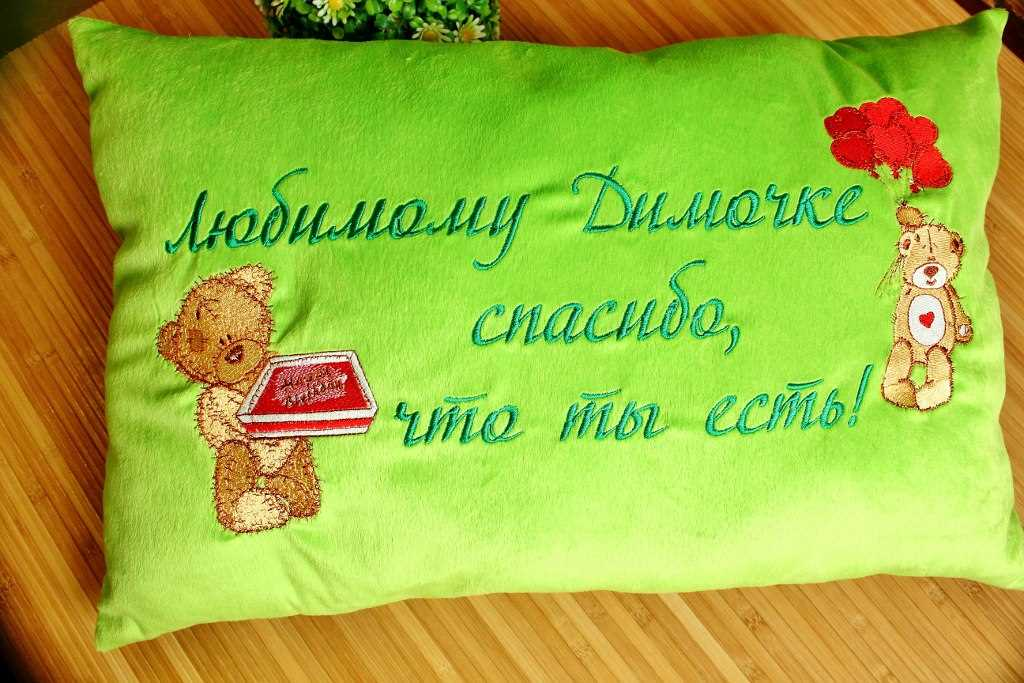 Birthday gift with Teddy bears embroidery designs