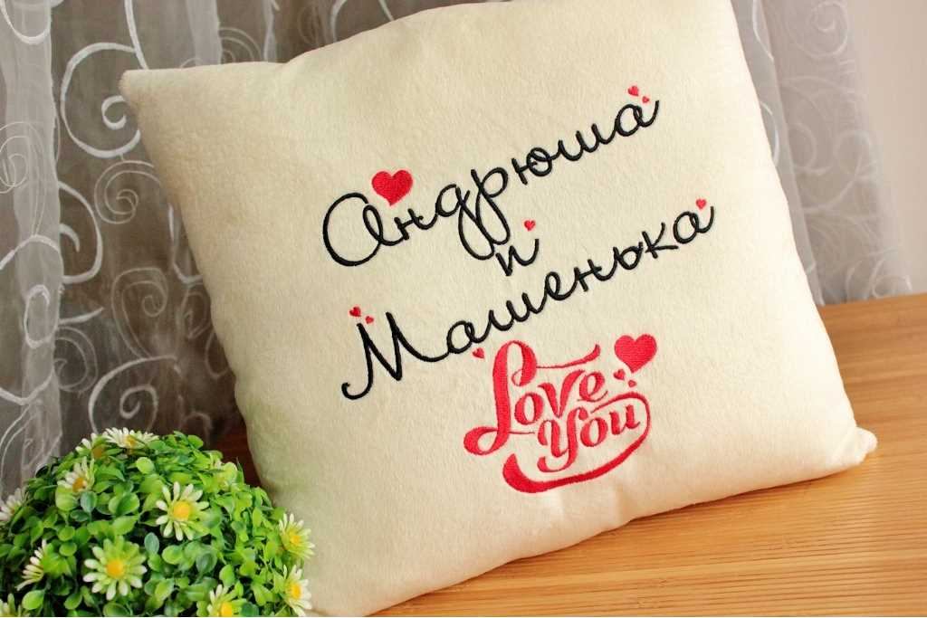 Embroidered cushion with love you and names