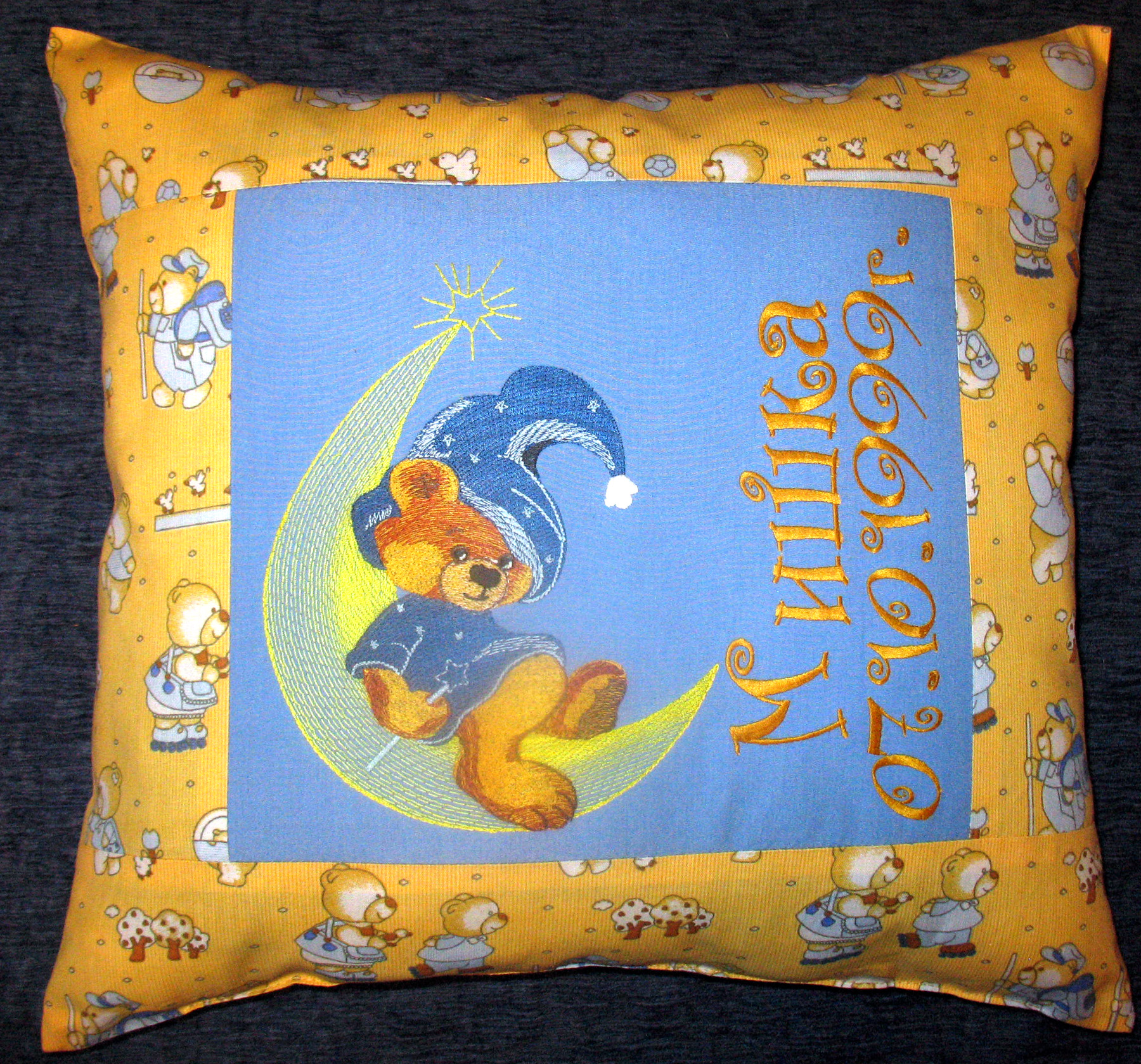Embroidered pillowcase with Teddy Bear Wizard