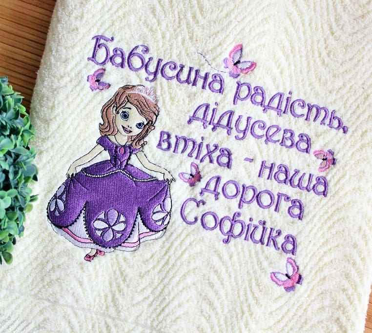 Towel with princess embroidery design