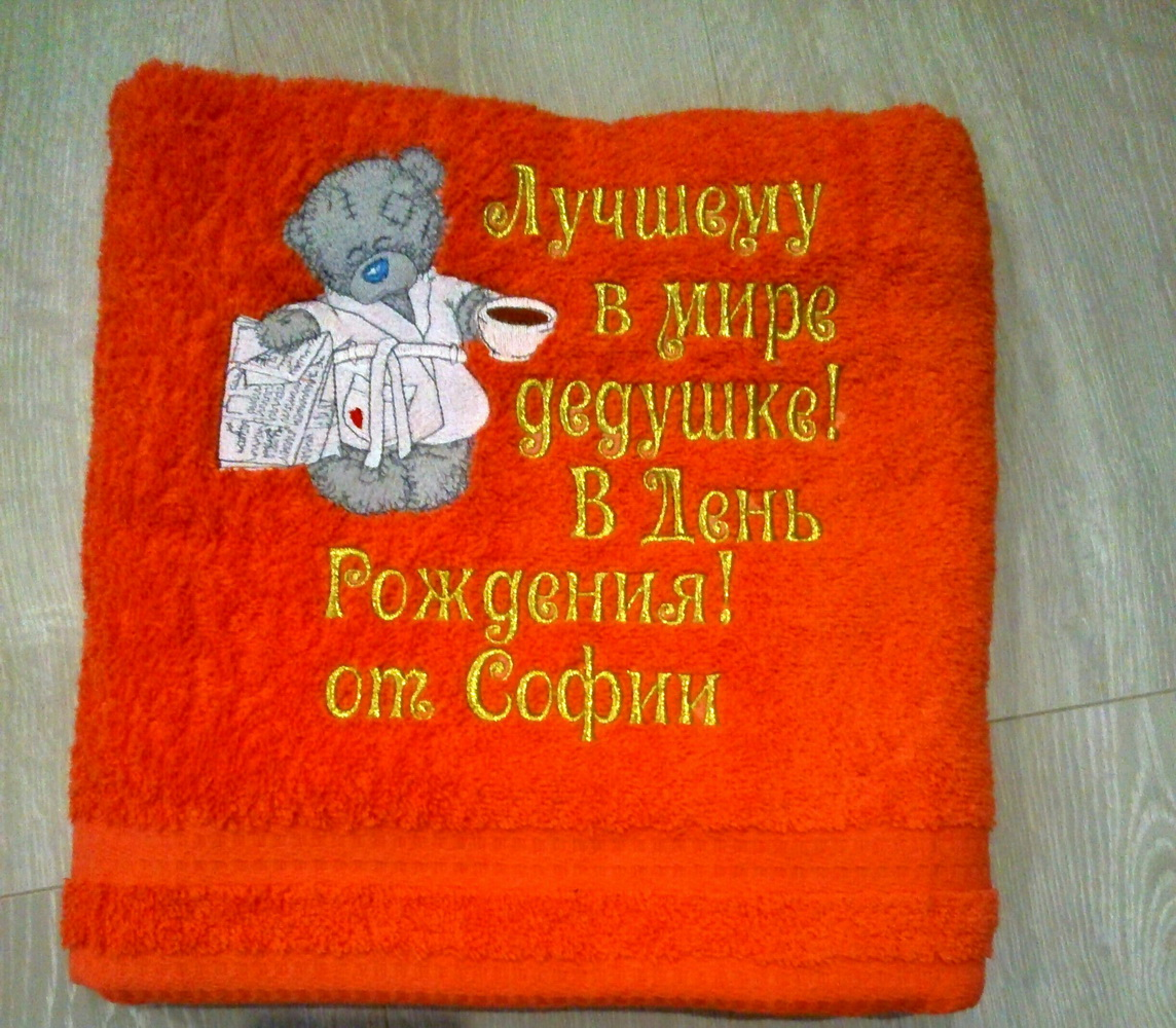 Teddy bear with newspaper embroidered on red towel