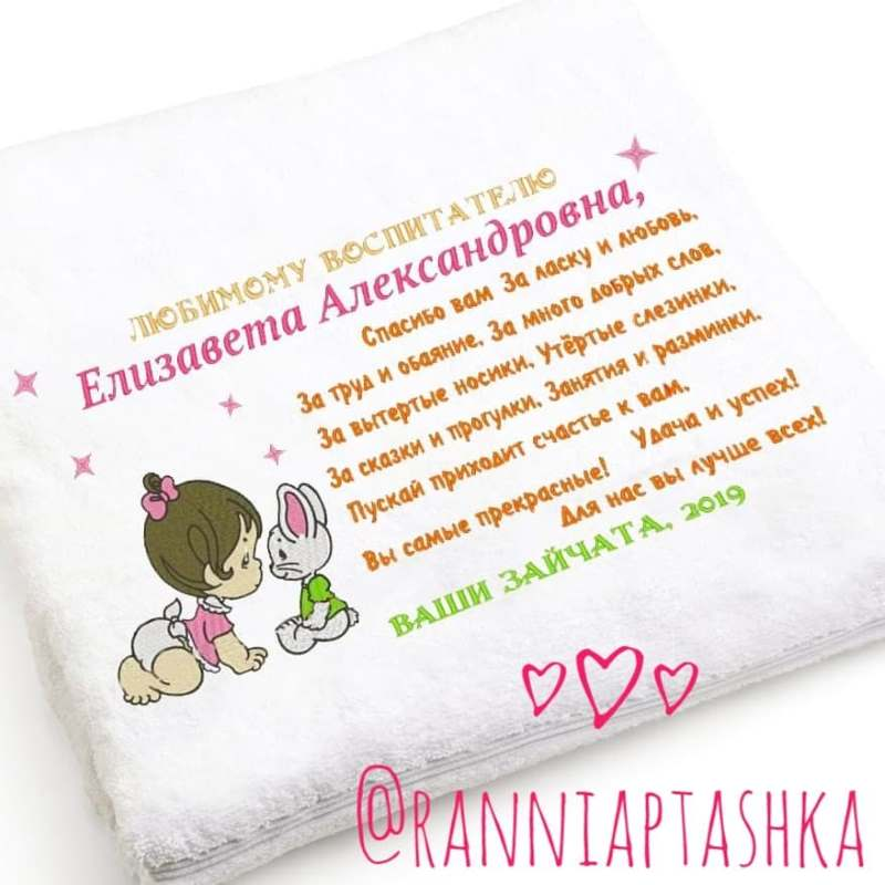 Embroidered gift for teacher with baby design