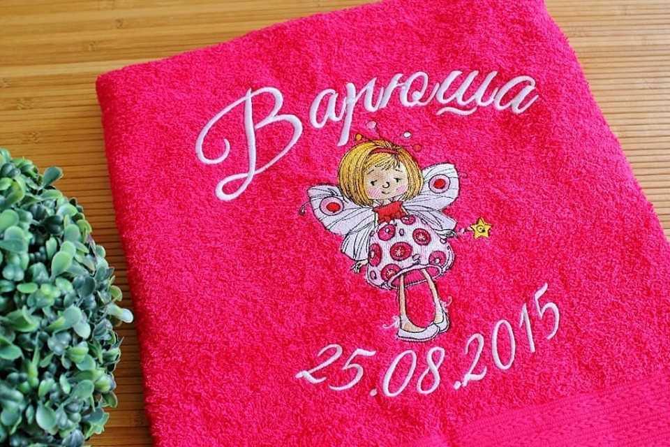 Personal towel as embroidered gift with fairy design