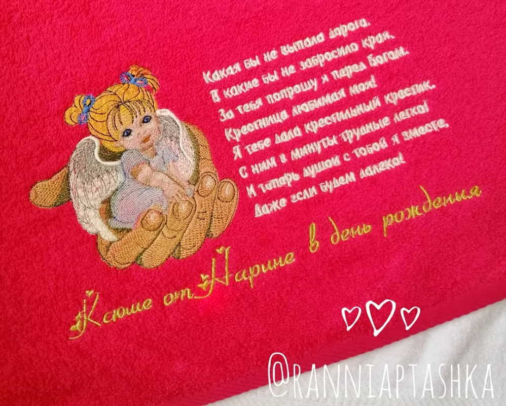 Birthday gift embroidered towel with angel design