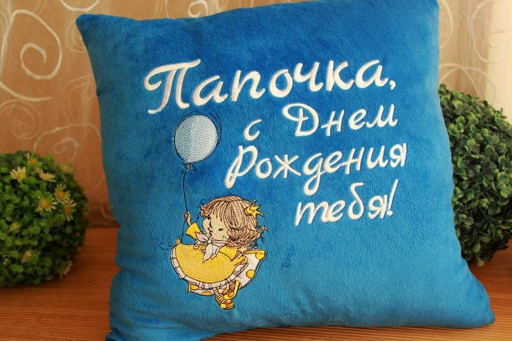 Embroidered cushion for father