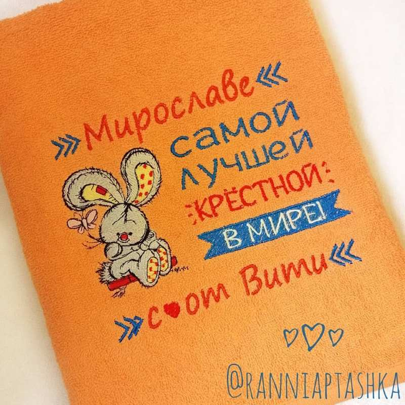 Embroidered towel with funny bunny design