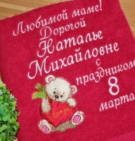 Embroideed gift for beloved mom